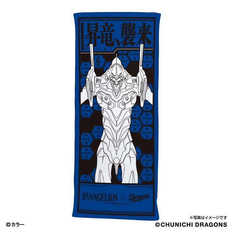 【グッズ-タオル】EVANGELION×中日ドラゴンズ ハイブリッドフェイスタオル(リアル)