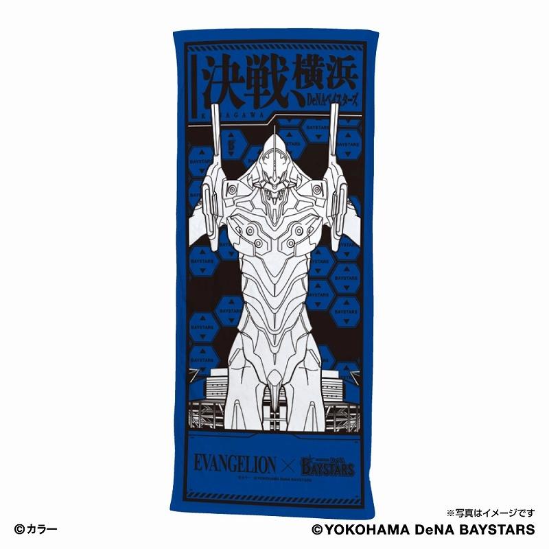 【グッズ-タオル】EVANGELION×横浜DeNAベイスターズ ハイブリッドフェイスタオル(リアル)