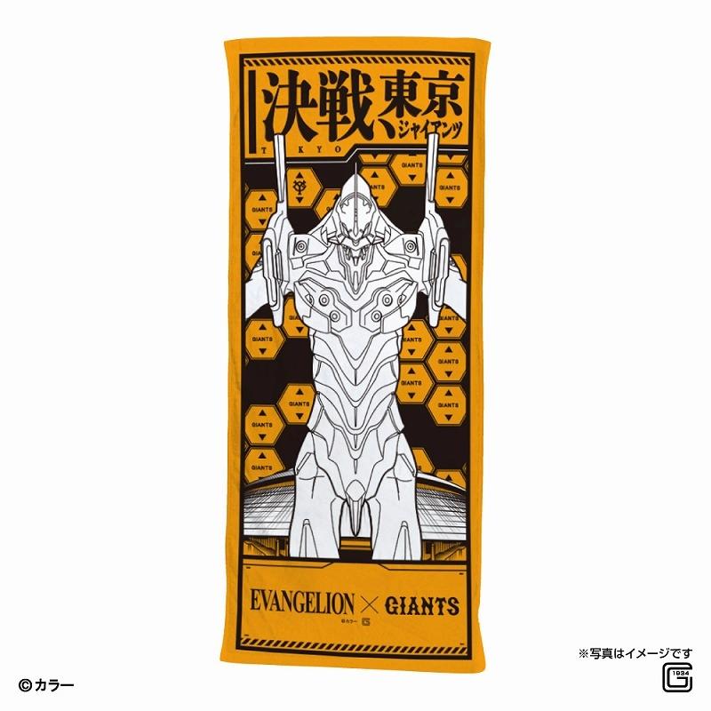 【グッズ-タオル】EVANGELION×読売ジャイアンツ ハイブリッドフェイスタオル(リアル)