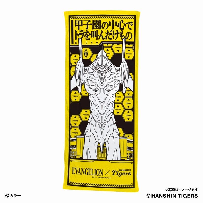 【グッズ-タオル】EVANGELION×阪神タイガース ハイブリッドフェイスタオル(リアル)