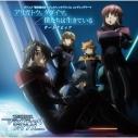 【主題歌】TV 銀河機攻隊マジェスティックプリンス 第2期 ED「アリガトウ。タダイマ。」/クギミヤ・ケイ、イリエ・タマキの画像