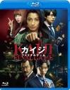 【Blu-ray】映画 実写 カイジ ファイナルゲーム 通常版の画像