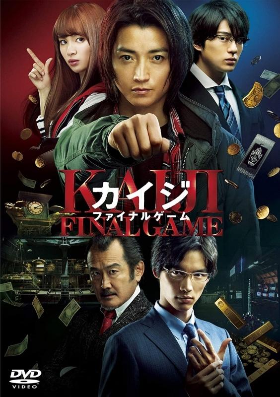 【DVD】映画 実写 カイジ ファイナルゲーム