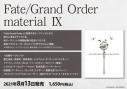 【設定原画集】Fate/Grand Order material IXの画像