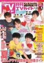 【雑誌】月刊TVガイド 2020年9月号 6冊セット【畠中祐さん 特典生写真付き(6種)】の画像