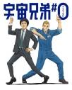 【Blu-ray】劇場版 宇宙兄弟#0 劇場公開版 完全生産限定版の画像
