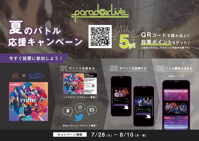「Paradox Live」夏のバトル応援キャンペーン画像