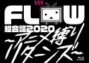 【Blu-ray】FLOW/FLOW 超会議 2020 ~アニメ縛りリターンズ~ at 幕張メッセイベントホール 初回生産限定版Bの画像
