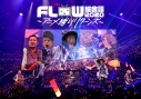 【Blu-ray】FLOW/FLOW 超会議 2020 ~アニメ縛りリターンズ~ at 幕張メッセイベントホール 通常版Bの画像