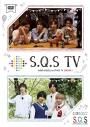 【DVD】S.Q.S TV SEASON2の画像