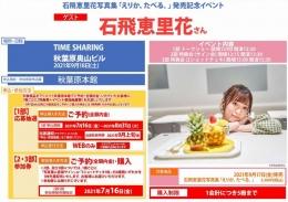 石飛恵里花写真集「えりか、たべる。」発売記念イベント画像