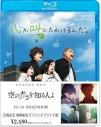 【Blu-ray】映画 心が叫びたがってるんだ。 期間限定スペシャルプライス版の画像