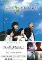 【DVD】映画 心が叫びたがってるんだ。 期間限定スペシャルプライス版の画像
