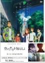 【DVD】劇場版 あの日見た花の名前を僕達はまだ知らない。 期間限定スペシャルプライス版の画像