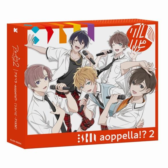 【キャラクターソング】アオペラ -aoppella!?-2 初回限定盤 -リルハピ盤-