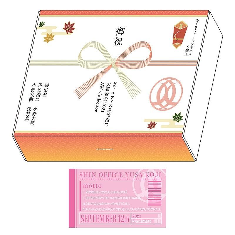 【グッズ-食品】新・オフィス遊佐浩二 イベント祝い菓子折り 【大報告会 2021 AW Collection】