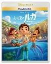 【Blu-ray】映画 あの夏のルカ MovieNEXの画像