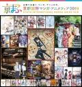 【チケット】京都国際マンガ・アニメフェア 2019(京まふ)の画像
