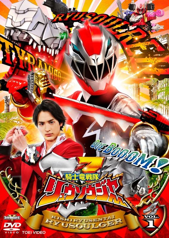 【DVD】TV スーパー戦隊シリーズ 騎士竜戦隊リュウソウジャー VOL.1