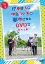 【DVD】伊東健人と中島ヨシキが夢中になるDVD2 ~軽井沢編~の画像