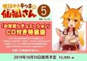【コミック】世話やきキツネの仙狐さん(5) 「お世話シチュエーション」CD付き特装版の画像