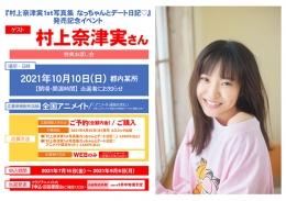 『村上奈津実1st写真集 なっちゃんとデート日記♡』発売記念イベント画像