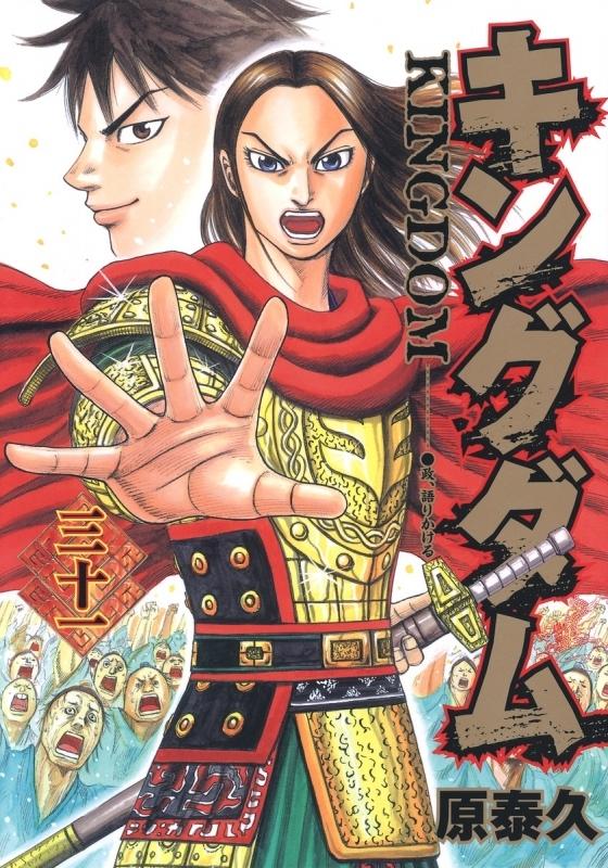【コミック】キングダム(31)