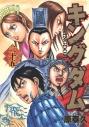 【コミック】キングダム(35)の画像