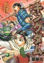 【コミック】キングダム(37)の画像
