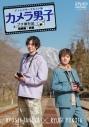 【DVD】TV カメラ男子 プチ旅行記 シーズン2 ~飛騨編~前編 RYOSEI TANAKA × RYUGI YOKOTAの画像
