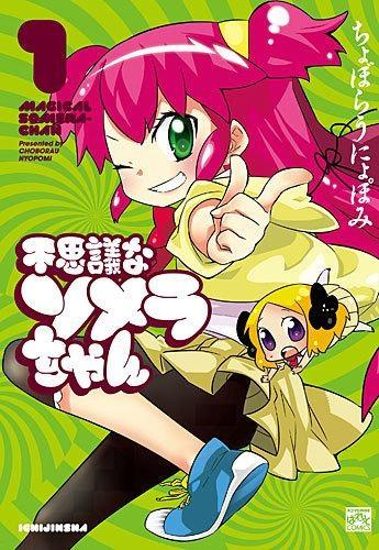 【コミック】不思議なソメラちゃん(1)