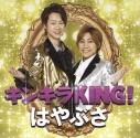 【主題歌】TV デュエル・マスターズ キング OP「キンキラKING!」/はやぶさ 通常盤の画像