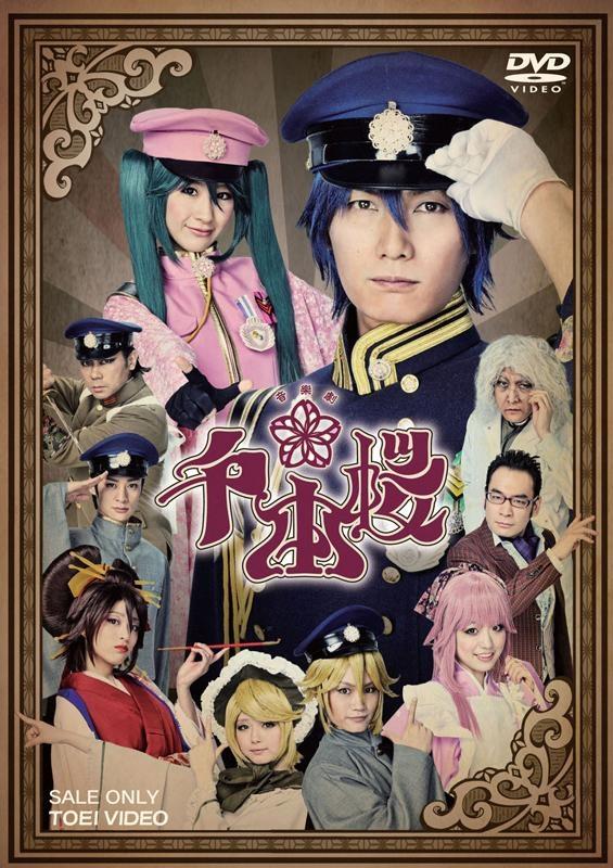 【DVD】舞台 音楽劇 千本桜