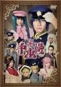 【DVD】舞台 音楽劇 千本桜の画像