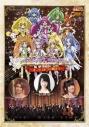 【DVD】プリキュア プレミアムコンサート2013 -オーケストラと遊ぼう-の画像