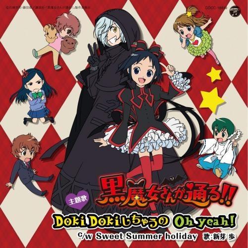 【主題歌】TV 黒魔女さんが通る 主題歌「Doki Dokiしちゃうの Oh yeah」/新芽歩