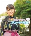 【Blu-ray】逢田梨香子のスローな休日 鎌倉編の画像