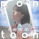 【アルバム】亜咲花/Pontoon Blu-ray付盤の画像