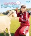 【Blu-ray】逢田梨香子のスローな休日 マザー牧場編の画像