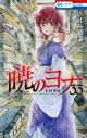 【コミック】暁のヨナ(33)の画像