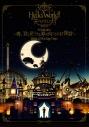 【DVD】天月‐あまつき‐/Hello, World! TOUR 2015~春、君と見つける扉の向こうのお伽話~ FINAL LIVE at Zepp Tokyo 通常版の画像