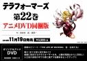【コミック】テラフォーマーズ(22) アニメDVD同梱版の画像