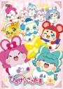 【DVD】TV キラキラハッピー★ ひらけ!ここたま DVD BOX vol.2の画像