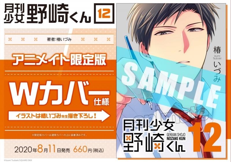 【コミック】月刊少女野崎くん(12) アニメイト限定版【Wカバー仕様】