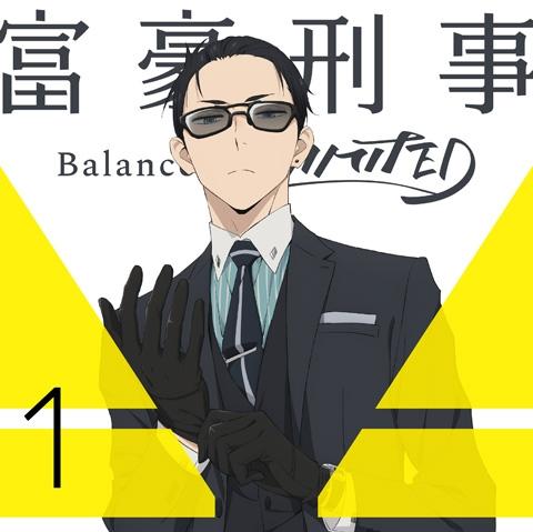 【Blu-ray】TV 富豪刑事 Balance:UNLIMITED 1 完全生産限定版