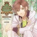 【ドラマCD】ドラマCD 王立王子学園~re:fairy-tale~ vol.2 かえるの王子様 (CV.鈴村健一)の画像