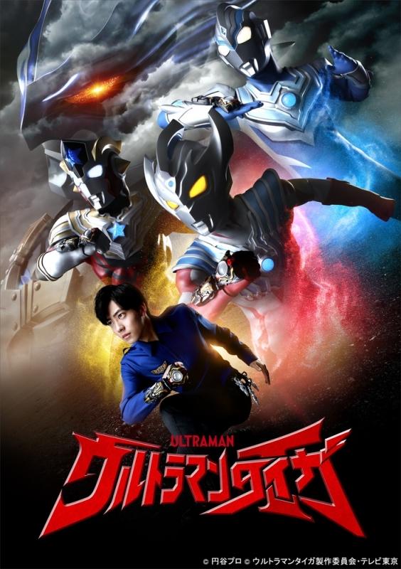 【Blu-ray】TV ウルトラマンタイガ Blu-ray BOX II