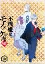 【Blu-ray】TV 不機嫌なモノノケ庵 續 第3巻の画像