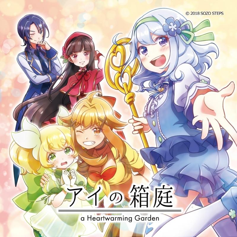 【ドラマCD】アイの箱庭 a Heartwarming Garden