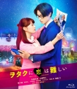 【Blu-ray】映画 実写 ヲタクに恋は難しい 通常版の画像